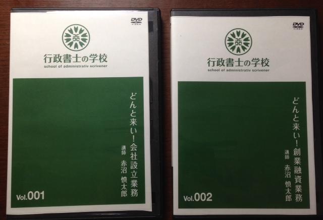 会社設立・創業融資(DVD)