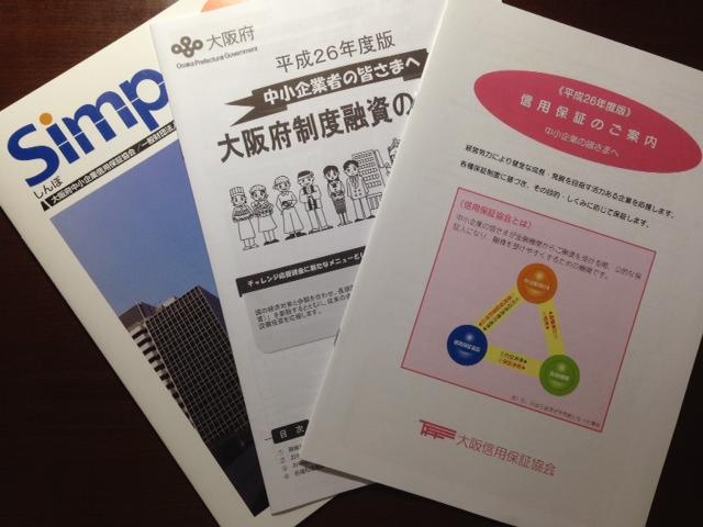 大阪信用保証協会・資料